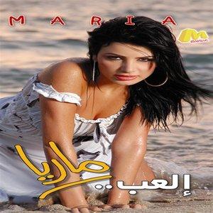 Image for 'El'ab'