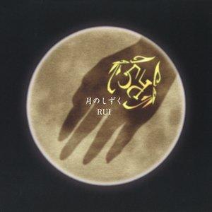 Image for '月のしずく'