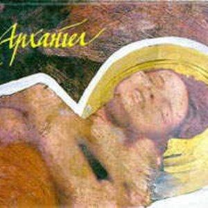 Image for 'Arhangel'