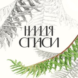 Image for 'Спаси (Live)'