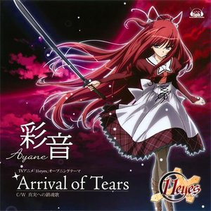 Image for 'Arrival of Tears'
