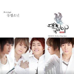 Image for '동경소년 (Single)'