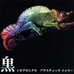 Imagem de 'Shiro Chronicle'
