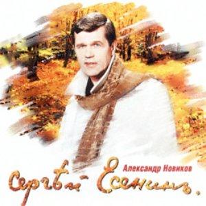 Image for 'Сергей Есенин'