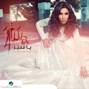 Image for 'Ya Moumayyaz'