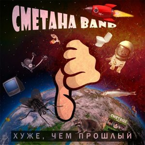 Image for 'Хуже, Чем Прошлый'