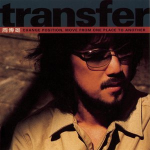 Image for 'Steve Chou Transfer'