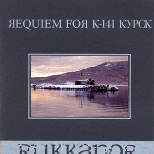 Image pour 'Requiem for K-141 KYPCK'