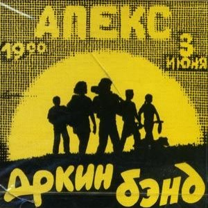 Image for 'Апекс'