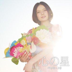 Bild für 'Kokoro no Hoshi'