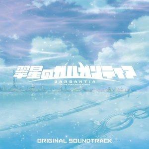 Image for '翠星のガルガンティア オリジナルサウンドトラック'