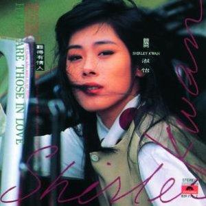 Image for 'Nan De You Qing Ren'