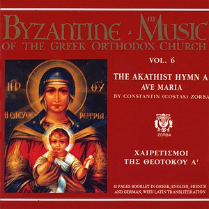 Image for 'Volume 6 / The Akathist Hymn A' Ave Maria'