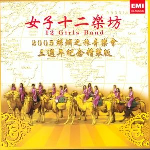 Image for 'Journey to Silk Road Concert 2005 , 3rd Anniversary Edition'