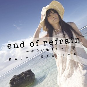 Image for 'end of refrain 〜小さな始まり〜'