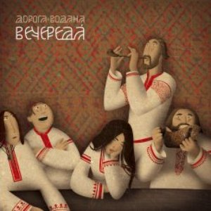 Image for 'Вечереда'