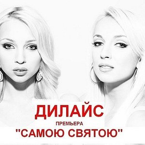 Image for 'Самою святою'