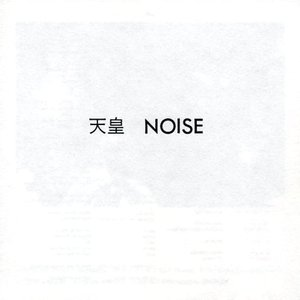 Image for '天皇'