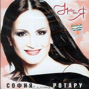 Image for 'Небо - Это Я'