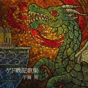 Image for 'ゲド戦記歌集'