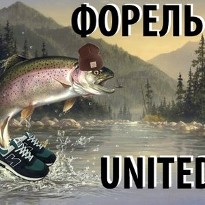 Imagen de 'Форель United'