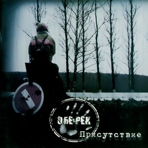 Image for 'Колея'