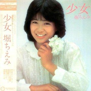 Image for '少女'