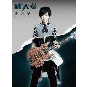 Bild für '破天荒'