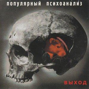 Image for 'Популярный Психоанализ'