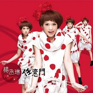 Image for 'Xing Fu Guo Zi'