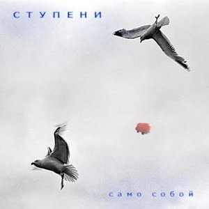 Image for 'Новое сердце'