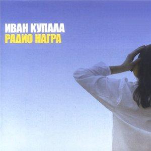Image for 'Радио Награ'