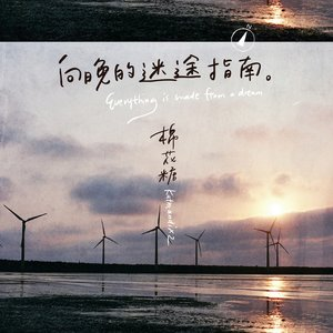 Image for '向晚的迷途指南'