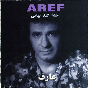Image for 'Khoda Koneh Biay - Persian Music'
