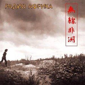 Image for 'Radio Afrika'