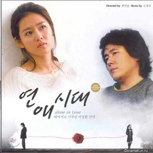 Image for '연애시대'