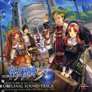 Image for '英雄伝説 空の軌跡 the 3rd オリジナルサウンドトラック'