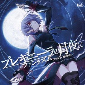 Image for 'プレギエーラの月夜に'