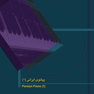 Image for 'Persian Piano 1'