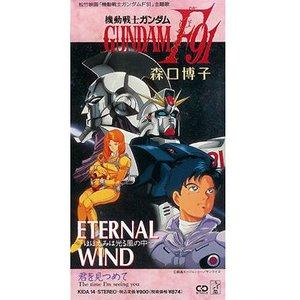 Image for 'ETERNAL WIND~ほほえみは光る風の中~'