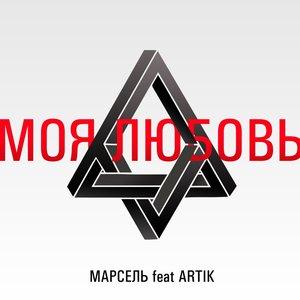 Image for 'Моя Любовь (feat. Artik)'