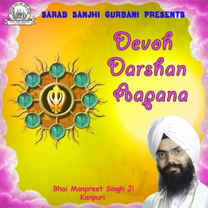 Image for 'Devoh Darshan Aapana'