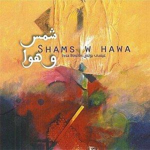 Image for 'Shams W Hawa (Sunny and Breezy)'