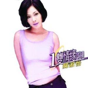 Image for 'Huan Qiu Yi Shuang Qing Yuan Xi Lie - Shirley Kwan'