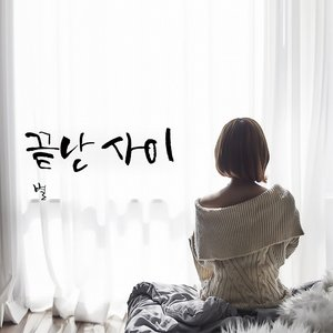 Image for '끝난 사이'