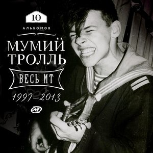 Image for 'Весь МТ (1997-2013)'