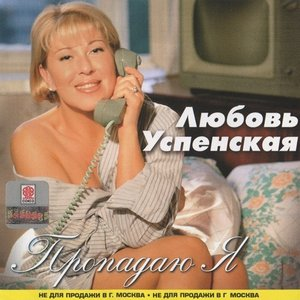 Image for 'Пропадаю Я'