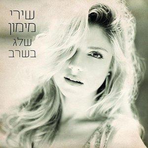 Image for 'Sheleg Ba'sharav (Snow in the Heatwave)'