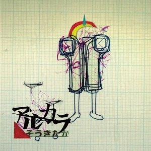 Image for '開脚宣言'