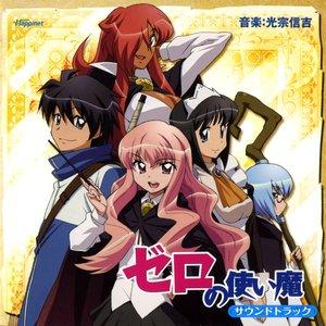 Image for 'Zero no Tsukaima Soundtrack'